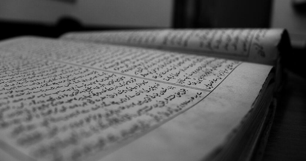 Nastaliq Script