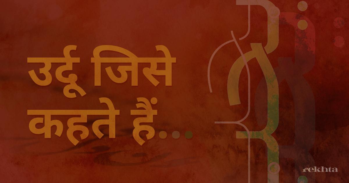 Urdu jise kehte hain. Language, urdu, culture