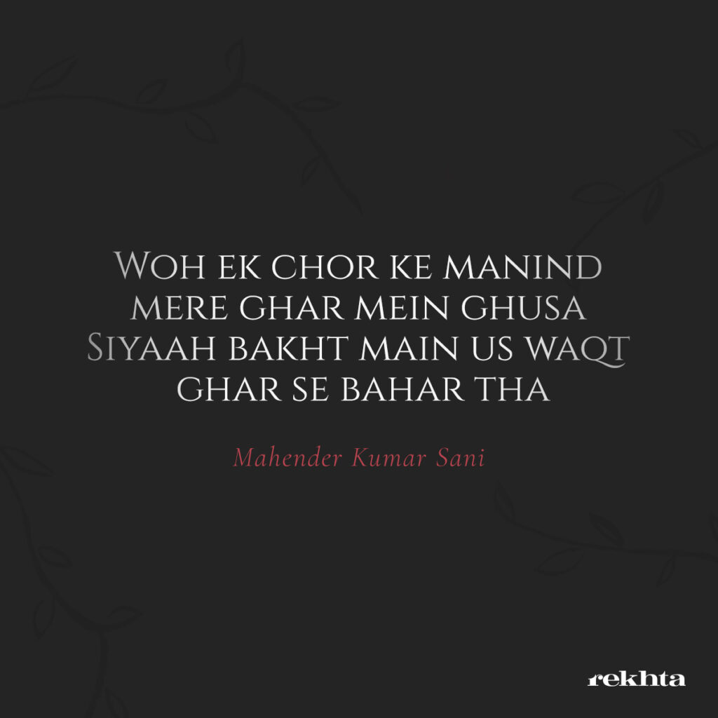 shayar, sher, door, home, robbery, poet, couplet
