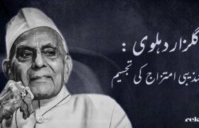 Gulzar Dehlvi Rekhta Blog Urdu