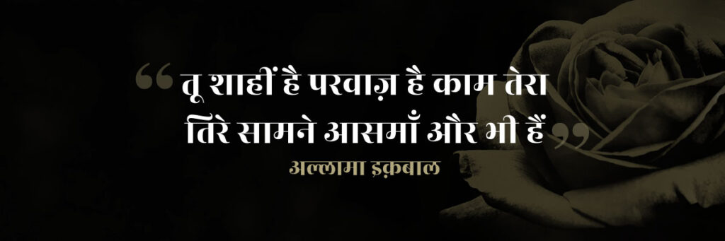 Allama Iqbal Inspirational Sher
