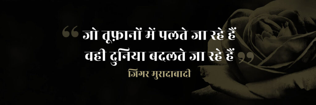 Jigar Muradabadi Inspirational Sher