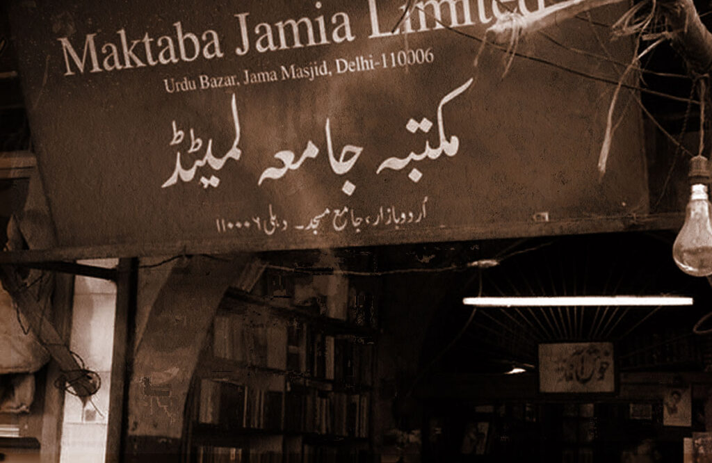 Maktaba Jamia Ltd at Urdu Bazar Delhi