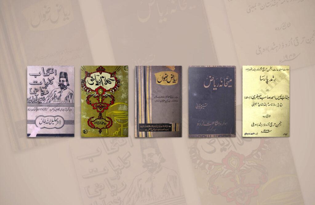 Books by Riyaz Khairabadi
