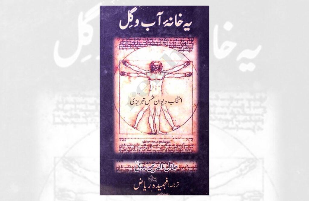 Ye Khan-e-Aab-o-Gul