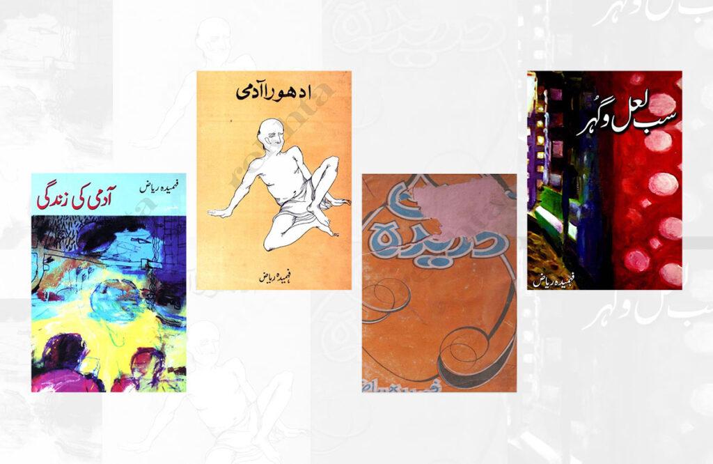 Fehmeeda Riyaz ki Books, Fehmeeda Riyaz ki Kitabein