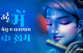 Urdu Mein Gesu-e Ghanshyam Ke Kham