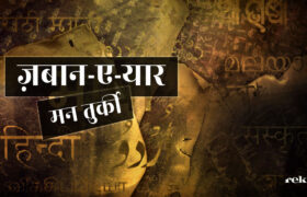 Urdu Marathi