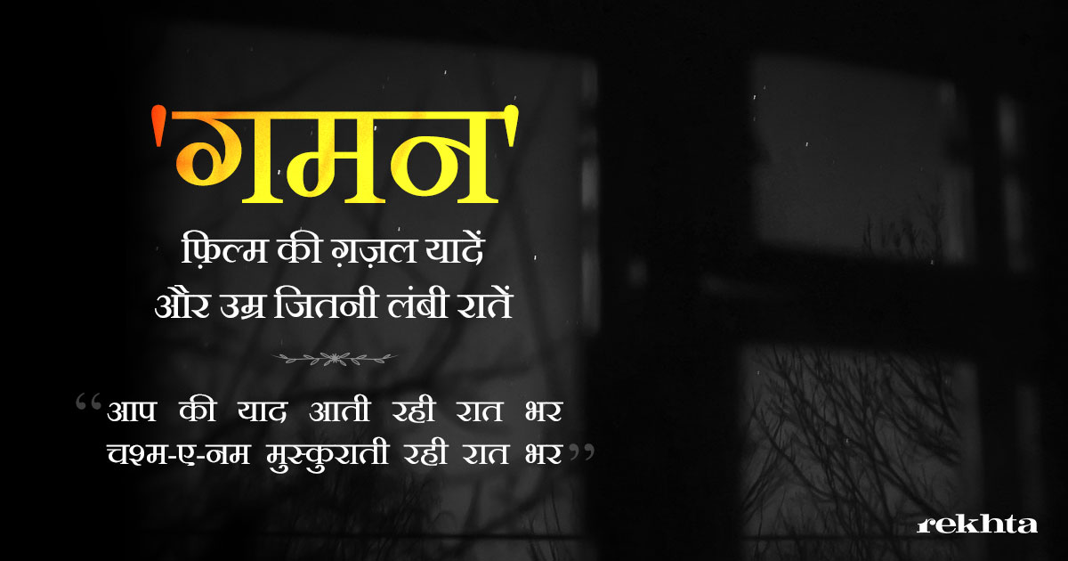 Gaman Movie Ghazal, Makhdoom Mohiuddin, आपकी याद आती रही रात-भर, Aapki Yaad Aati Rahi Raat Bhar Ghazal