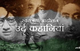 Independence stories in Urdu, Freedom Stories in Urdu