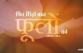 Phir Chhidi Baat Phoolon Ki