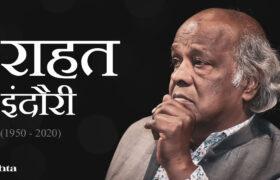 Rahat Indori, Contemporary India Poet Rahat Indori, Modern India Poet Rahat Indori, Urdu Poet Rahat Indori