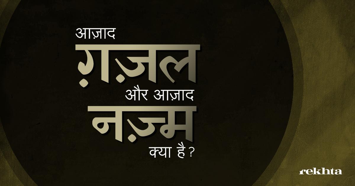 Azad ghazal aur azad nazm kya hoti hai