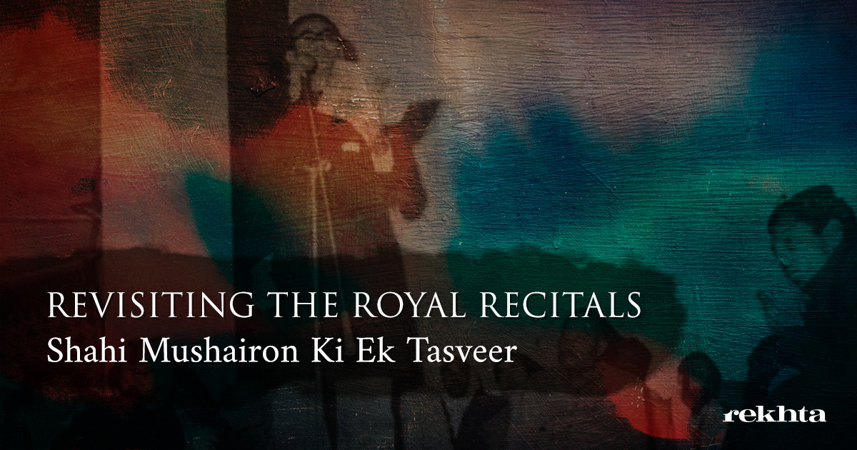 Revisiting the Royal Recitals