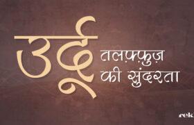 उर्दू तलफ़्फ़ुज़, urdu words