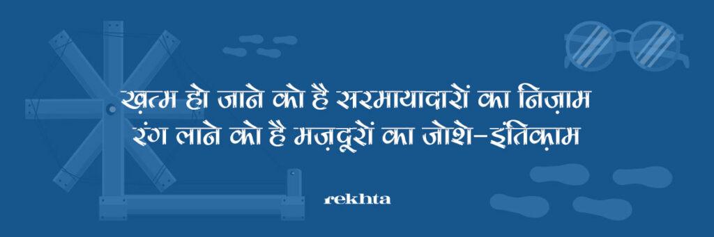 khatm ho jane ko hai, ख़त्म हो जाने को है सरमायादारों का निज़ाम
