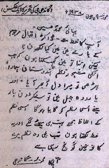Gandhi's Letter to Mohammad Hussain