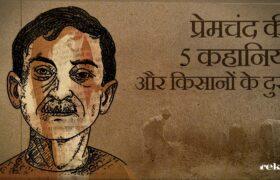 Short Stories by Munshi Premchand
