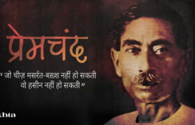 Best Quotes of Premchand