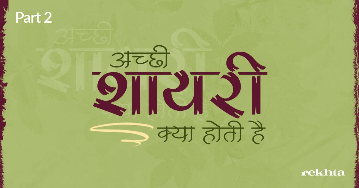 Achchi Shayari Kya Hoti Hai (2)