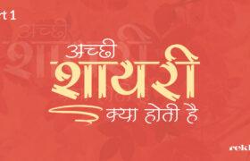 Achchi Shayari Kya Hoti Hai