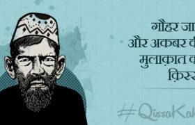 Gauhar Jaan And Akbar Allahabadi