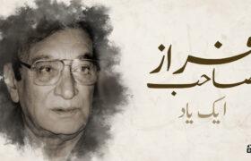Ahmad Faraz Blog