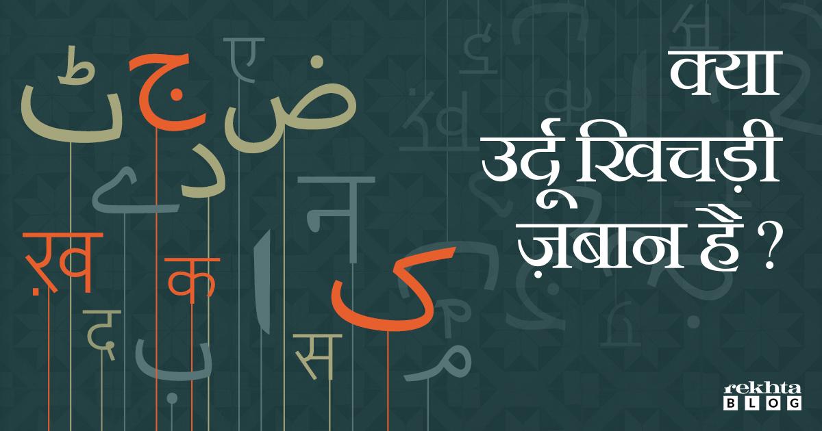 Kya-Urdu-Khichdi-Zabaan-Hai