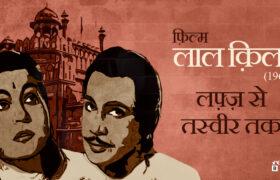Lal Qila 1960 movie blog