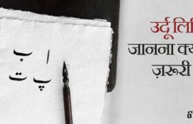 Urdu Script, Urdu Lipi