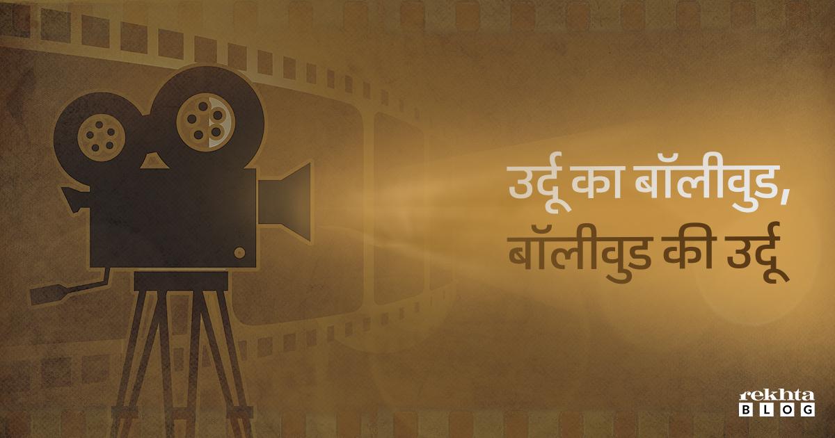 Bollywood and Urdu