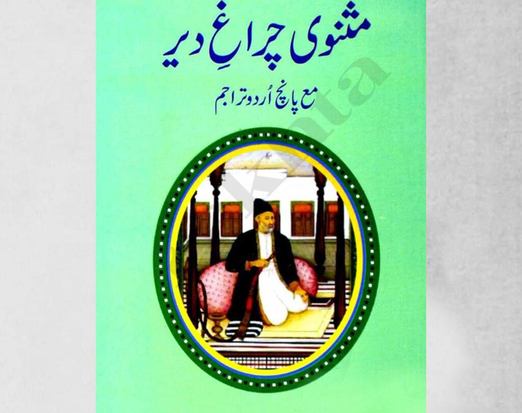 Chiragh e Dair Mirza Ghalib