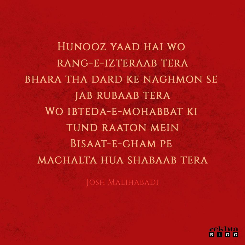 Josh Malihabadi Shayari