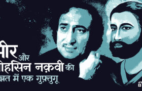 Meer-Aur-Mohsin-Naqvi