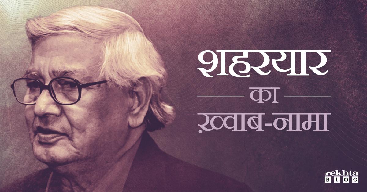 Shahryar Blog