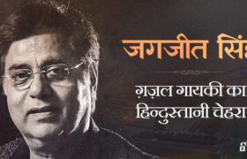 Jagjit Singh Blog