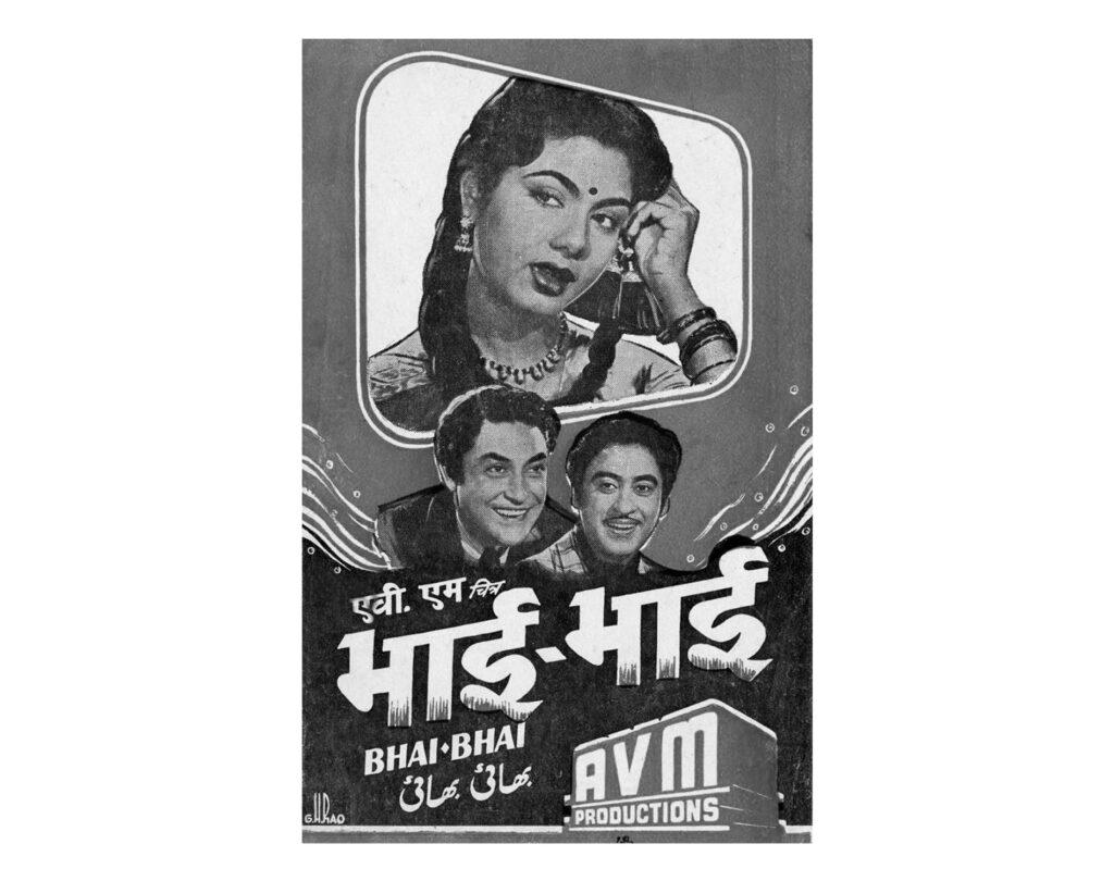 Bhai Bahen 1956