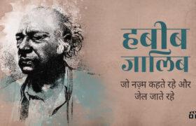 Habib Jalib Blog