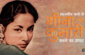 Meena Kumari Blog