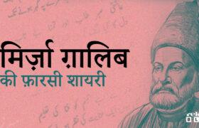 Mirza Ghalib Blog