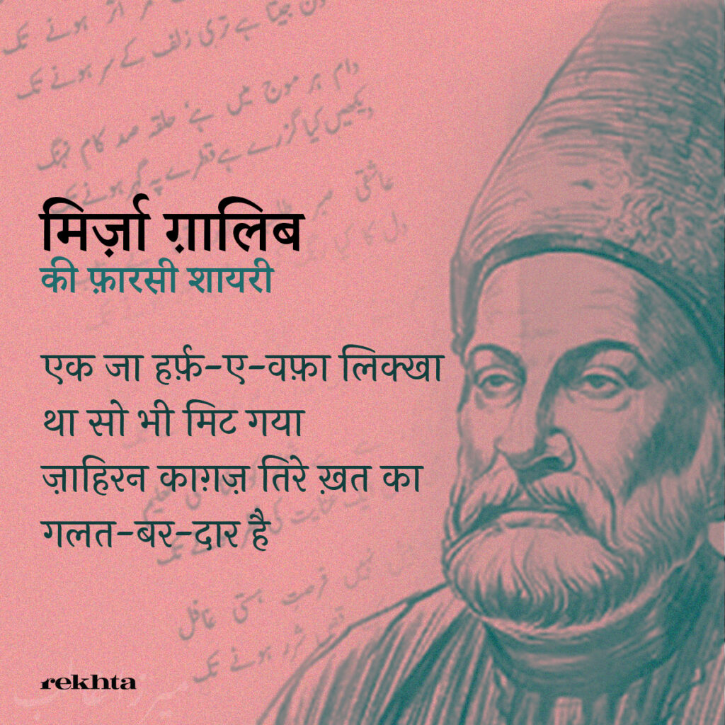 Mirza Ghalib Farsi Poetry