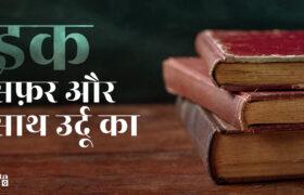 Urdu ka safar