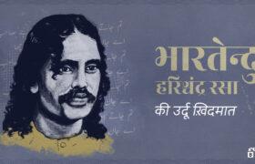 Bhartendu Harishchandra blog