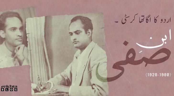 Ibn-e-Safi