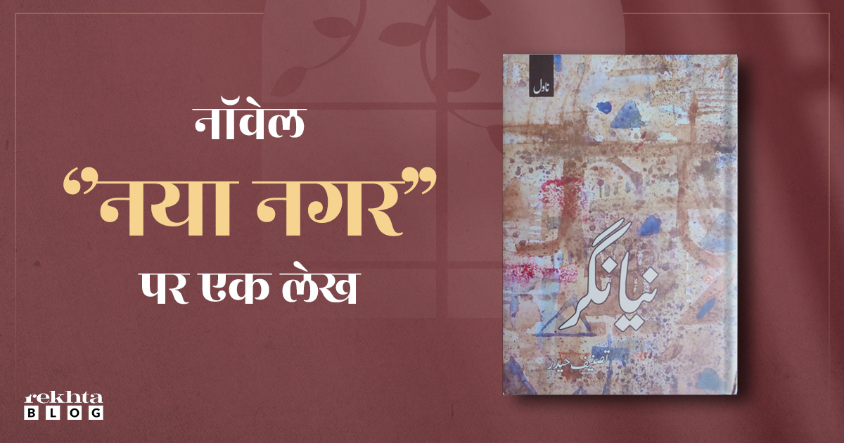 Naya Nagar Novel