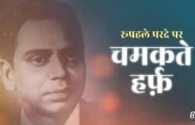 Shankar Shailendra Blog