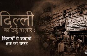 Urdu Bazar Delhi